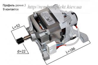 Электродвигатель для LG 4681EN1010G