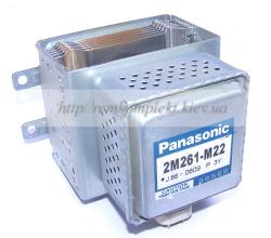 Магнетрон для микроволновых печей Panasonic 2M261-M22