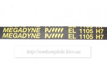 Ремень 1105 H7 EL
