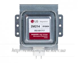 Магнетрон для микроволновых печей LG 2M214-01 GKH